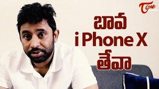Baava iPhone XS Thevaa | Telugu Comedy | by Pratheep Kumar Reddy Yaddala | TeluguOne - TELUGUONE