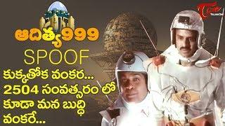 Aditya 999 Spoof | Telugu Comedy Spoof | TeluguOne - TELUGUONE