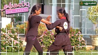 Martial Arts for Self Defence | Morning Cafe 19-06-2017  PuthuYugam TV Show