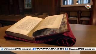 مخطوطات مهاجرة | الفتح المبين في سيرة السادة البوسعيديين | الخميس 8 رمضان 1436 هـ