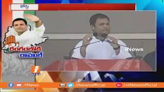 AICC Chief Rahul Gandhi Speech At Congress Public Meeting In Kodangal | Telangana Assembly | iNews - INEWS