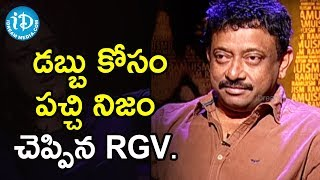 Director Ram Gopal Varma About Money And Women | Ramuism 2nd Dose - IDREAMMOVIES