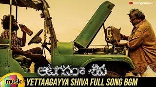 Yettaagayya Shiva Full Song BGM | Aatagadharaa Siva Songs | Vasuki Vaibhav | Chandra Siddarth - MANGOMUSIC