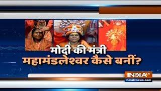 How Modi's minister Sadhvi Niranjan Jyoti became Mahamandaleshwar? - INDIATV