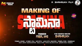 Stamina Making video || latest Telugu Short Film || Hindupur Version - YOUTUBE