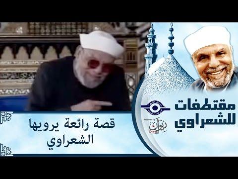 الشيخ الشعراوي | قصة رائعة يرويها الشعراوي