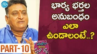 Comedian Prudhvi Raj Interview Part#10 || Saradaga With Swetha Reddy #12 - IDREAMMOVIES