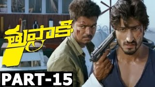 Tupaki Full Movie Part 15 || Vijay, Kajal Agarwal || A.R. Murugadoss || Harris Jayaraj - IDREAMMOVIES