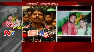 విసాఖలో దారుణ హత్యా    ప్రియురాలి గొంతు కోసి చంపిన ప్రియుడు    NTV - NTVTELUGUHD