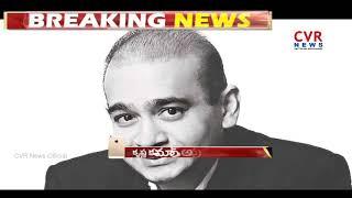 ప్లాష్.. ఫ్లాష్. లండన్ లో నిరవ్ మోడీ | PNB scam: Nirav Modi is in London | CVR News - CVRNEWSOFFICIAL