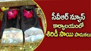సీవీఆర్ న్యూస్ కార్యాలయంలో శిరిడీ సాయి పాదుకలు   Shirdi Sai Paduka Darshan in CVR News - CVRNEWSOFFICIAL