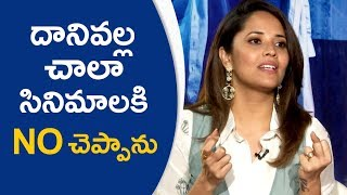 చాలా మందికి నో చెప్పా | Anasuya Bharadwaj About Her Movie Offers | TFPC - TFPC
