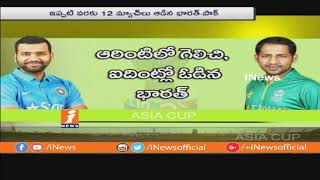 Indian Cricket Fans Curious About India Vs Pakistan Cricket Match | Asia Cup 2018 at Dubai | iNews - INEWS