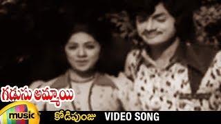 Old Telugu Hit Songs | Kodipunju Video Song | Gadusu Ammayi Telugu Movie Video Songs - MANGOMUSIC