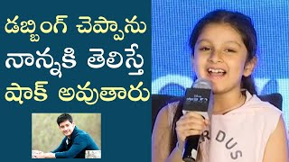 Frozen 2 Movie | Mahesh Babu Daughter Sitara Super Confident Answers To Media Questions |TFPC - TFPC