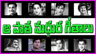 Ghantasala Super hit Songs-Telugu Classical Songs-ANR-Jamuna