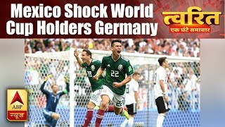 Twarit: FIFA 2018: Mexico shock World Cup holders Germany - ABPNEWSTV