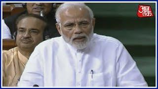 देश ने आज विपक्ष की नकारात्मकता देखी, सबके असली चहरे सामने आये | PM Modi On #NoConfidenceMotion - AAJTAKTV