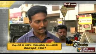 Public Opinion 20-08-2014 Puthiya Thalaimurai TV Show