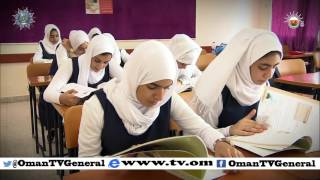 تقرير | بدايات التعليم في السلطنة