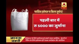 Maharashtra Plastic Ban: All you need to know - ABPNEWSTV