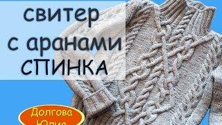 Cхема вязания женского свитера спицами СПИНКА // scheme of knitting sweaters