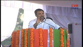 Rahul Gandhi Full Speech in Khammam Public Meeting   Rahul Public Meeting Schedule today   CVR NEWS - CVRNEWSOFFICIAL