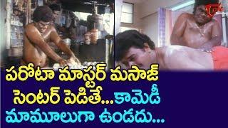పరోటా మాస్టర్ మసాజ్ సెంటర్ పెడితే.. కామెడీ మామూలుగా ఉండదు | Sudhakar Comedy Scenes | TeluguOne - TELUGUONE