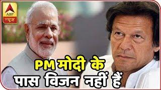 Twarit Full 23.09.2018 : PM Modi does not have vision: Imran Khan - ABPNEWSTV