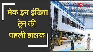 Indian Railways engine-less Train 18 to roll out soon   ऐसी होगी भविष्य की भारतीय रेलवे - ZEENEWS