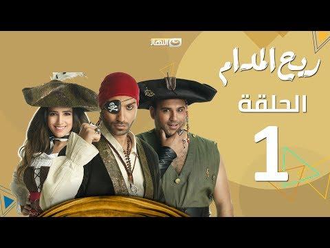 Episode 01 - Rayah Elmadam Series   الحلقة الاولى - مسلسل ريح المدام