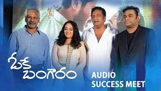 Ok Bangaram Audio Success Meet - AR Rahman, Mani Ratnam, Nithya Menon, Prakash Raj - DILRAJU
