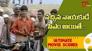 నచ్చిన నాయకుడే సియం అయితే.. | Arjun Ultimate Scenes From Oke Okkadu Movie | TeluguOne - TELUGUONE