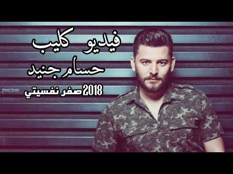 حسام جنيد - صفر نفسيتي - فيديو كليب 2018 - مزيكونا كليب