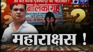 मुजफ्फरपुर रेपकांड: ब्रजेश ठाकुर के पास से मिले 40 नंबर, मंत्री जी का नाम भी शामिल! - ITVNEWSINDIA