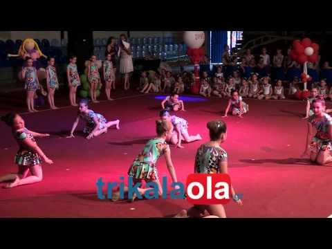 Τρίκαλα Γιορτή λήξης αθλητικού συλλόγου Ρυθμικής Γυμναστικής ΟΛΥΜΠΙΑ Τρίτη 24 6 2014 μέρος 1ο