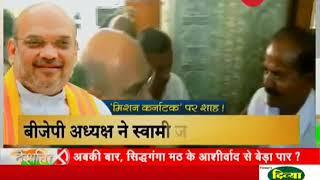 Deshhit: BJP's 'Chanakya' on South's tour - ZEENEWS