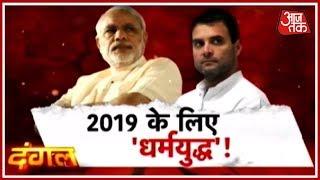 क्या BJP बेवजह Rahul Gandhi-मुस्लिम मुलाकात को मुद्दा बना रही है? | दंगल - AAJTAKTV