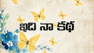 ఇది నా కథ Telugu short film 2018 directed by Nagendra K - YOUTUBE