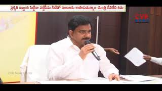 AP Minister Devineni Uma Maheswara Rao Press Meet Over Irrigation Projects | CVR NEWS - CVRNEWSOFFICIAL