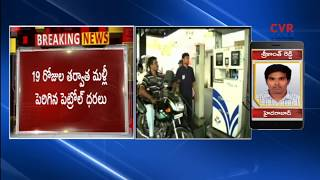 Petrol, Diesel Prices Hiked after 19 days as Karnataka Elections | CVR News - CVRNEWSOFFICIAL
