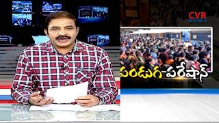 పండుగ పరేషాన్ | Heavy Rush at Hyderabad Bus Stands And Railway Stations | Sankranti Festival | CVR - CVRNEWSOFFICIAL