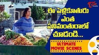 ఈ పెళ్లికూతురు ఎంత పనిమంతురాలో చూడండి.. | Bagunnara Movie Ultimate Scenes | TeluguOne - TELUGUONE
