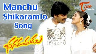 Manchu Shikaramlo Song from Bhagavanthudu Movie || Vijay, Kausha - TELUGUONE