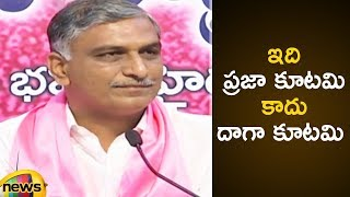 Harish Rao Comments On Chandrababu And Rahul Gandhi   Harish Rao Speech   #TelanganaElections2018 - MANGONEWS