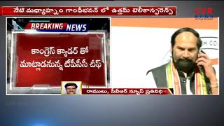 TPCC Chief Uttam Kumar Reddy Teleconference with Congress Leaders over parliament Election| CVR News - CVRNEWSOFFICIAL