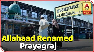 Allahabad Officially Renamed To Prayagraj - ABPNEWSTV