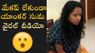 Anchor Suma Without Makeup Video Going Viral | Anchor Suma Latest News | Suma Latest Videos | TFPC - TFPC