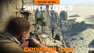 Впечатления от Sniper Elite 3. Симулятор пули (Обзор игры)