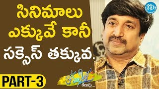 Actor Lohith Kumar Interview Part#3 || Anchor Komali Tho Kaburlu #20 - IDREAMMOVIES